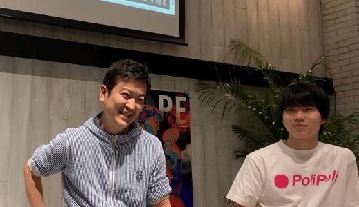 ポケットマルシェ高橋博之×POLIPOLI 伊藤和真 『HOPE by NewsPicks』イベント