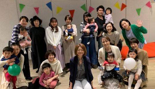 子連れ100人カイギ 「母親アップデートコミュニティ」Meetupをしました。