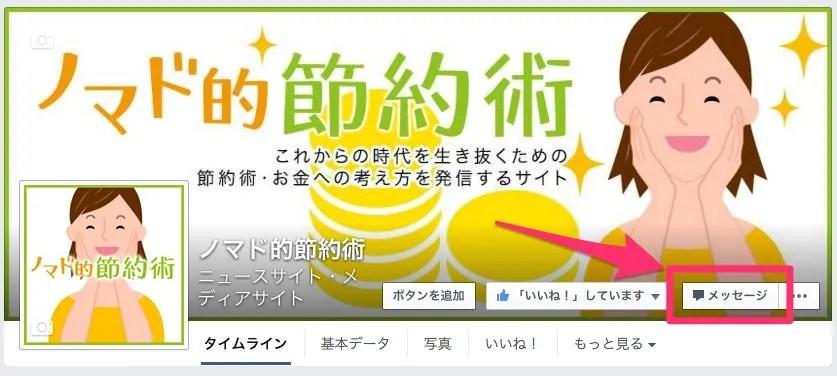 ノマド的節約術のFacebookページ