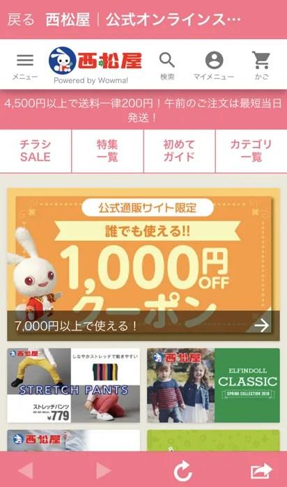 西松屋 アプリ