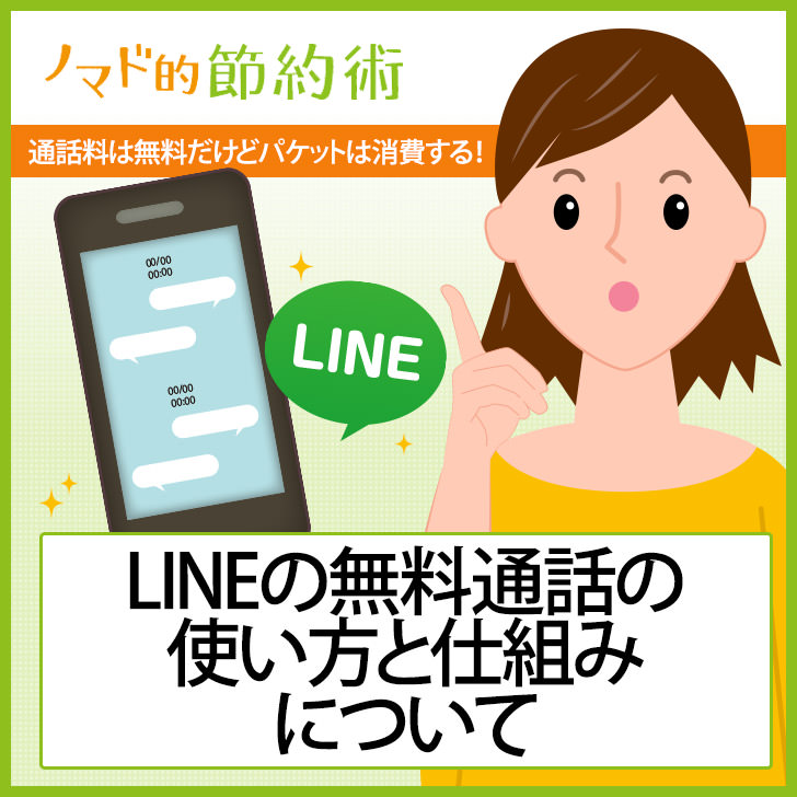 LINEの無料通話の仕組み