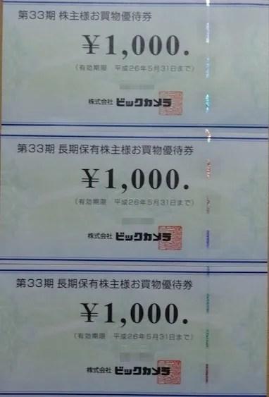 ビックカメラの株主優待券 2013年8月版