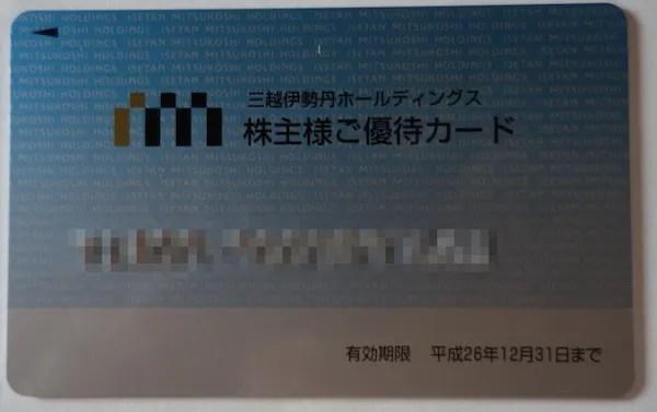 三越伊勢丹ホールディングスの株主優待2014