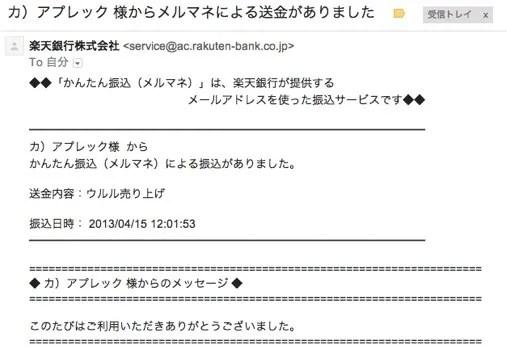 カ アプレック 様からメルマネによる送金がありました  musicmania0906 gmail com  Gmail
