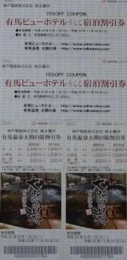 神戸電鉄_2013年3月の株主優待