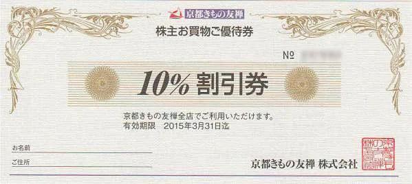 京都きもの友禅の株主優待券-オモテ