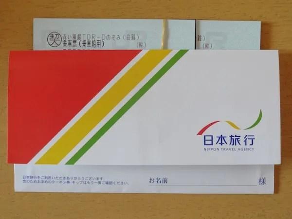 日本旅行から届いた切符とホテルチケット