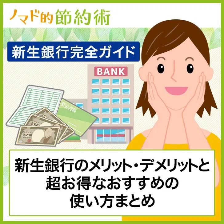 新生銀行のお得な使い方