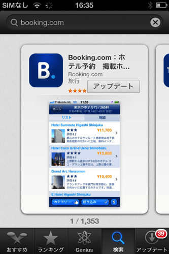 Booking.com iPhoneアプリ