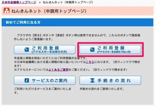 日本年金機構 ねんきんネット ねんきんネット 申請用トップページ