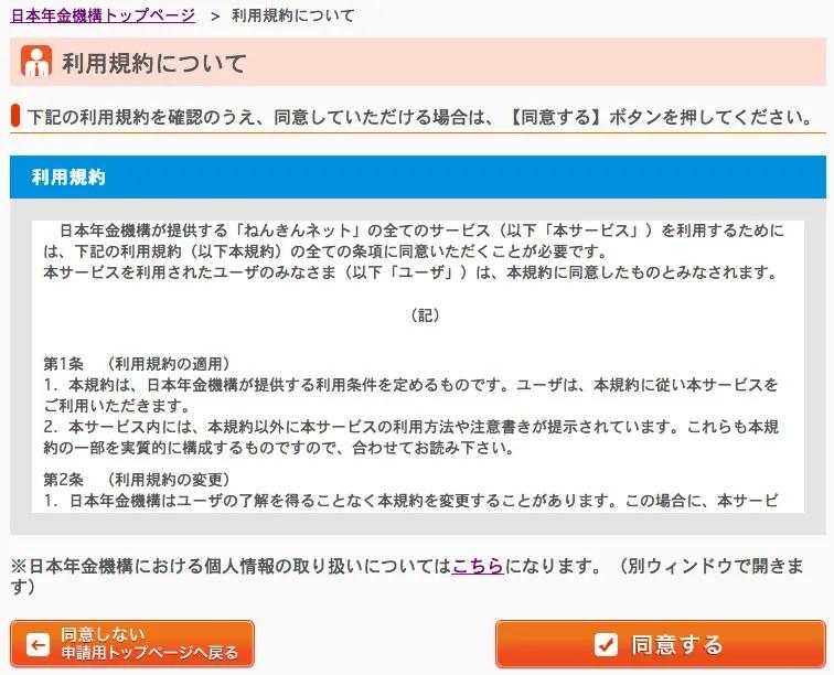日本年金機構 ねんきんネット ねんきんネット 利用規約について