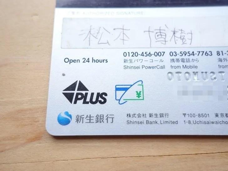 新生銀行のキャッシュカードの裏面