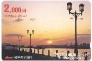 神戸市バスカード