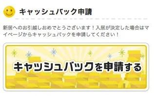 祝い金がもらえる賃貸情報サイト キャッシュバック申請ボタン