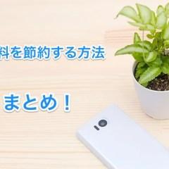 【保存版】携帯電話(スマートフォン)の通話料を節約する方法まとめ