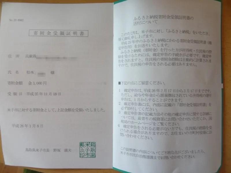 米子市からの寄付金受領証明書