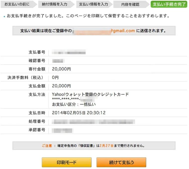 Yahoo 公金支払い 支払手続き完了 兵庫県神戸市 ふるさとKOBE寄附金