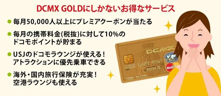 DCMX GOLDのお得なサービス