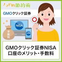 GMOクリック証券NISA講座のメリット・手数料