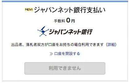 ヤフオク ジャパンネット銀行