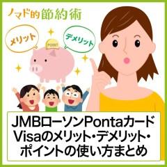 JMBローソンPontaカードVisaのメリット・デメリット・ポイントの使い方まとめ nanaco・楽天Edyにクレジットチャージできる