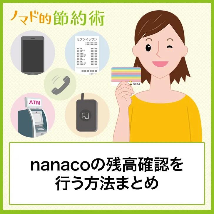 nanacoの残高確認を行う方法まとめ