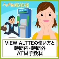 ビューアルッテの使い方を徹底解説!ATM手数料・設置場所・使える時間まとめ
