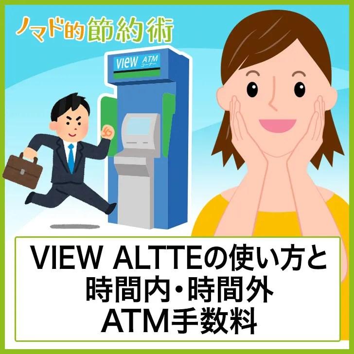 ビューアルッテの使い方 ATM手数料