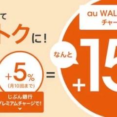 auショップでauWALLET・WebMoney Cardのチャージは時間がかかるのでアプリ・サイト・auじぶん銀行からチャージしよう!