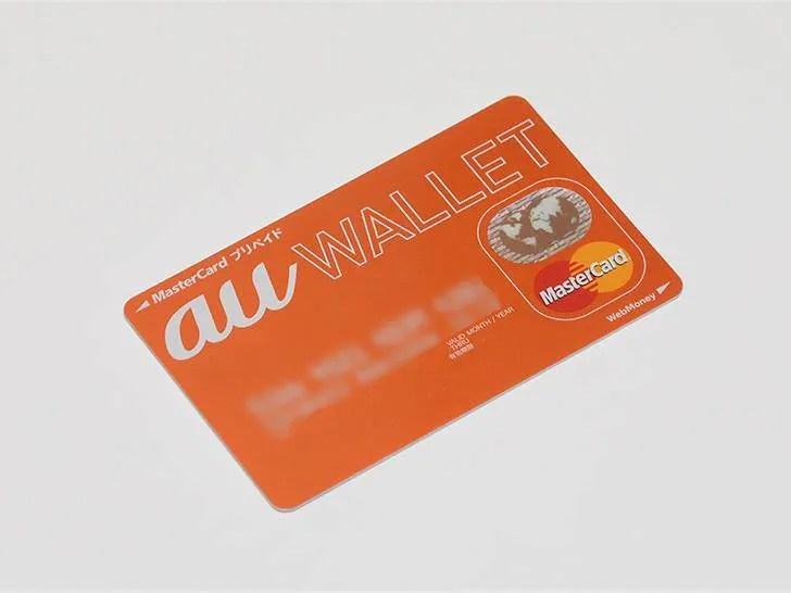 auウォレットのプリペイドカード