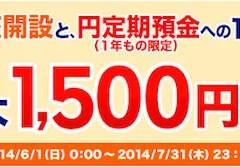 楽天銀行の円定期預金1年もので税引後0.69%にできる件 2014/7/31まで