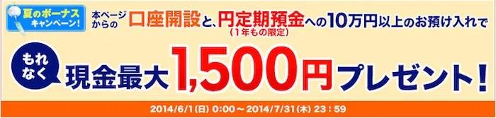 楽天銀行の定期預金キャンペーン