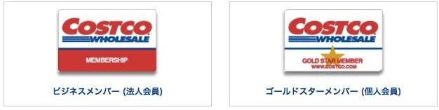 コストコ 2種類の会員