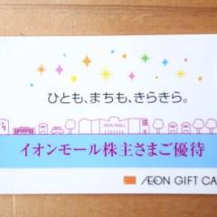 イオンギフトカードが使えるお店・有効期限・お得な使い方・安く入手する方法