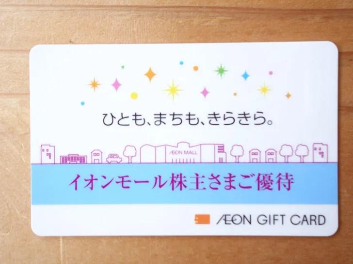 イオンモールの株主優待 イオンギフトカード