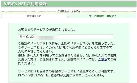ビューネットのサービスID発行
