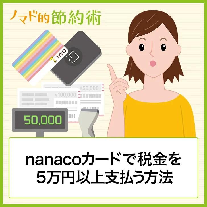 nanacoカードで税金を5万円以上支払う方法