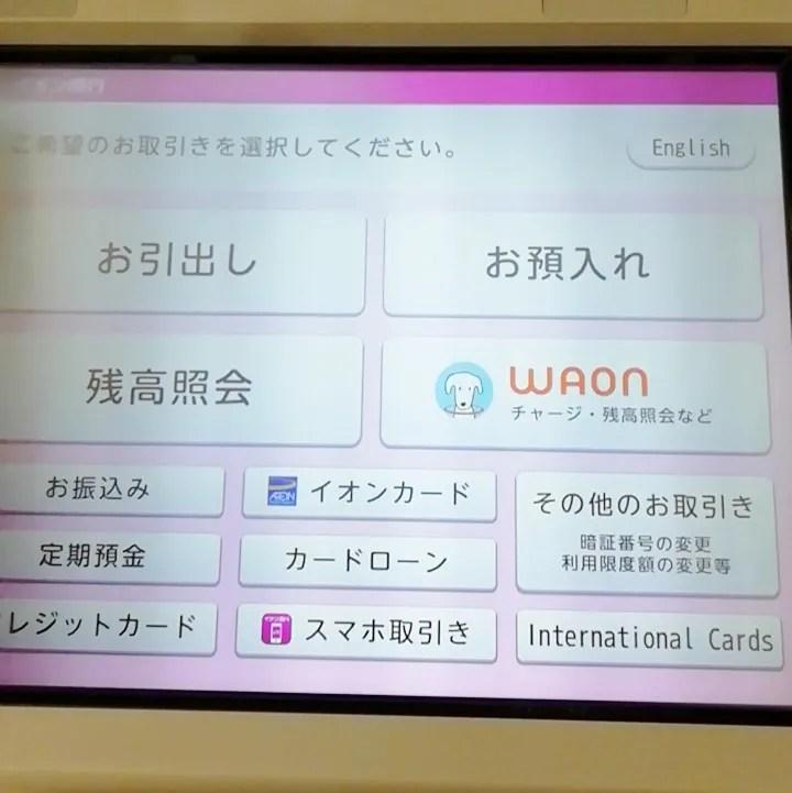 イオン銀行ATMのメニュー画面