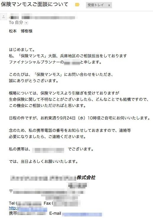 保険マンモス担当FPからの連絡メール