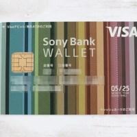 ソニー銀行 カード