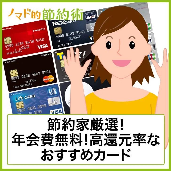 年会費無料の高還元率クレジットカード
