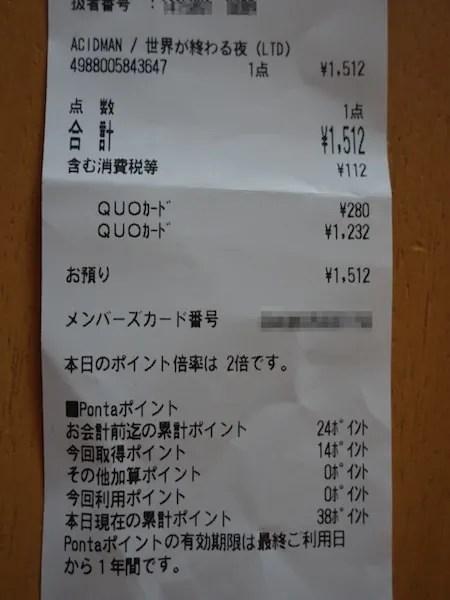 HMVでクオカードだけで買ってもPontaポイントが貯まる
