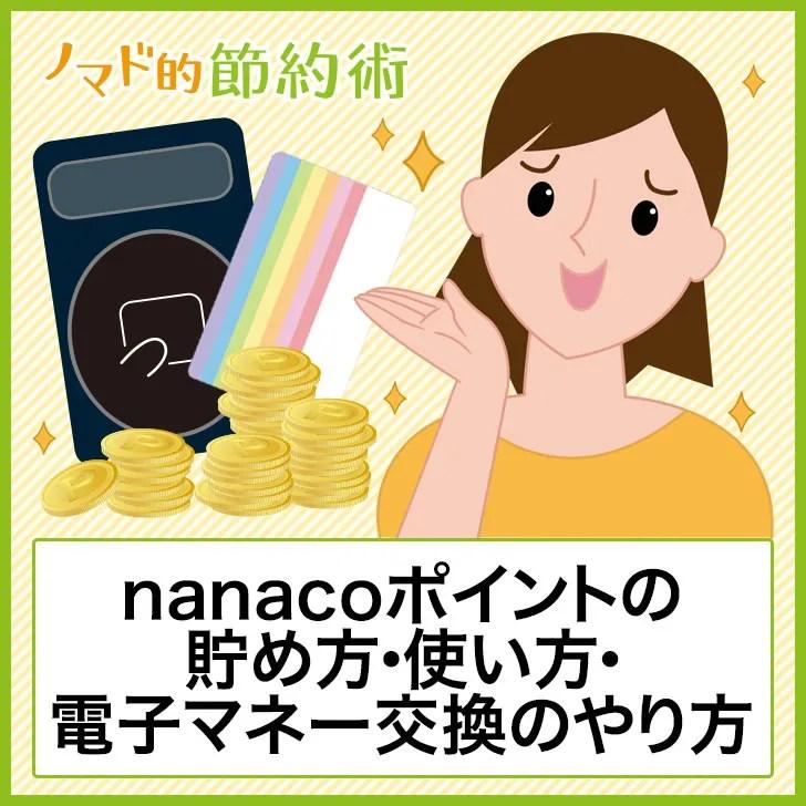 nanacoポイントの貯め方・使い方・電子マネー交換のやり方まとめ