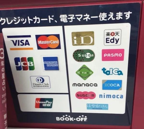 ブックオフ クレジットカードと電子マネーの対応状況