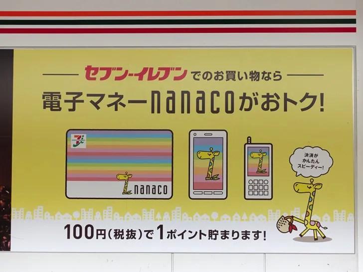 nanacoポイントのお得さについて
