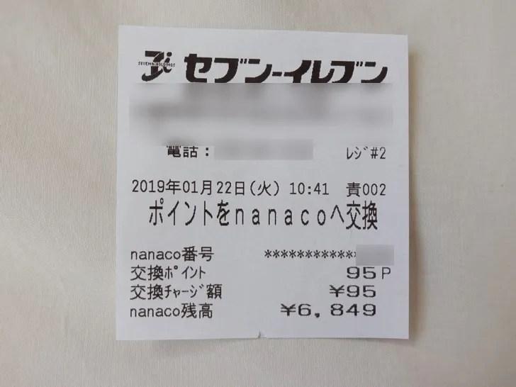 nanacoポイントを電子マネーにチャージする