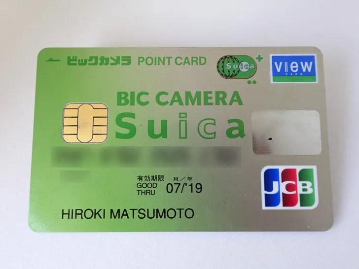 使っているビックカメラSuicaカード