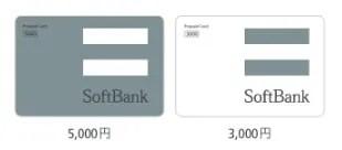 【Loppi(ロッピー)とは】SoftBankのプリペイドカード