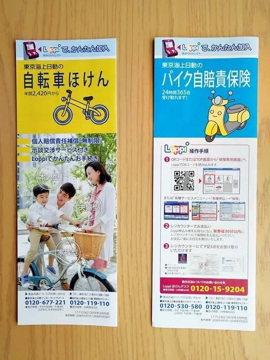【Loppi(ロッピー)とは】ローソンの保険申込み『自転車保険』と『バイク自賠責保険』の冊子