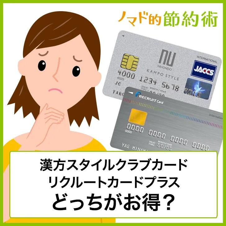 漢方スタイルクラブカードとリクルートカードプラスどっちがお得?